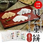羽二重餅3種セット1,000円
