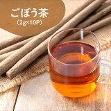 ★ごぼう茶★健康茶「送料無料」「国産」「ノンカフェイン」「ダイエット」「デトックス」「快便」