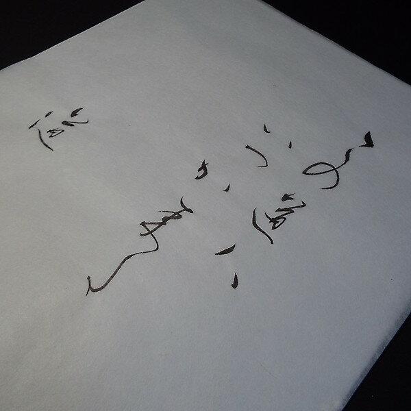 羽衣1000枚【ハリのある雁皮仮名用半紙。墨色がとても美しい】