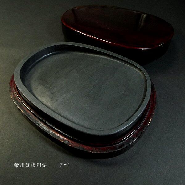 硯 歙州硯 楕円型 7吋高級書道硯