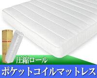 フラップテーブル照明コンセント引出付ベッドシングル圧縮ロールポケットコイルマットレス付マット付引き出しBEDベットライト日本製フロア白ホワイトWH焦げ茶ダークブラウンDBRS