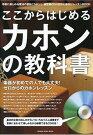 【送料無料】ここからはじめるカホンの教科書(CD付)日本日本製国産madeinJapan本Bookブック