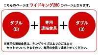 棚コンセント照明付フロアベッドWK280低反発ウレタン入りボンネルコイルスプリングマットレス付マット付BEDベットライト日本製ローSDセミダブルDダブルワイドキング