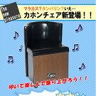【送料無料】カホンチェア