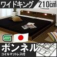 多機能フロアベッド ワイドキング210cm 日本製ボンネルコイルマットレス付きマット付 セミシングルベッド ベッドセミシングル セミシングルサイズ セミダブルベッド セミダブルベッド セミダブルサイズ BED ベット 照明 ライト ローベッド