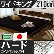 多機能フロアベッド ワイドキング210cm 日本製ハードボンネルコイルマットレス付きマット付 セミシングルベッド ベッドセミシングル セミシングルサイズ セミダブルベッド セミダブルベッド セミダブルサイズ BED ベット 照明 ライト ローベッド