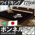 多機能フロアベッド ワイドキング220cm 日本製ボンネルコイルマットレス付きマット付 セミダブルベッド セミダブルベッド セミダブルサイズ シングルベッド ベッドシングル シングルサイズ BED ベット 照明 ライト ローベッド 白 ホワイト WH