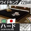 多機能フロアベッド ワイドキング220cm 日本製ハードボンネルコイルマットレス付きマット付 セミダブルベッド セミダブルベッド セミダブルサイズ シングルベッド ベッドシングル シングルサイズ BED ベット 照明 ライト ローベッド 白 ホワイト WH