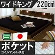 多機能フロアベッド ワイドキング220cm 日本製ポケットコイルスプリングマットレス付きマット付 セミダブルベッド セミダブルベッド セミダブルサイズ シングルベッド ベッドシングル シングルサイズ BED ベット 照明 ライト ローベッド
