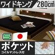 多機能フロアベッド ワイドキング280cm 日本製ポケットコイルスプリングマットレス付きマット付 セミダブルベッド セミダブルベッド セミダブルサイズ BED ベット 照明 ライト ローベッド 白 ホワイト WH 黒 ブラック BK 茶 ブラウン BR WK
