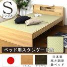 高さが3段階で調整できる棚コンセント照明付畳ベッド