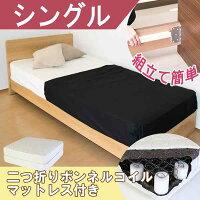 パネル型ベッドシングル二つ折りボンネルコイルスプリングマットレス付マット付シングルベッドシングルサイズBEDベットナチュラルNAS