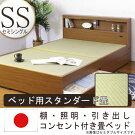 棚照明引出付畳ベッドシングル引き出しBEDベットライト茶ブラウンBRS