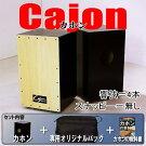 【送料無料】カホン(スナッピー無)・バッグ・本のお得な3点セット日本日本製国産madeinJapanBookブックbag