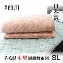 羊毛混敷き布団 敷布団 敷きふとん 羊毛布団 両面プリント セミダブル 120x210cm 日本製 色柄お任せ