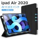 【即納*おまけ付き】ipad air 4 ケース 用 2020 第4世代 10.9インチ ipad air4ケース三つ折りスマート オートスリープ 磁気吸着 Apple Pencil対応 ワイヤレス充電可 留め具付き 2モードスタンドXingmeng・・・