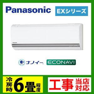ルームエアコン[CS-EX223C-W] カード払いOK!パナソニック ルームエアコン EXシリーズ フル...