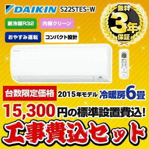 お買い得価格!ルームエアコン ダイキン S22STES-W-KJ 【買い替え2016】 【取り付け2016】【台...