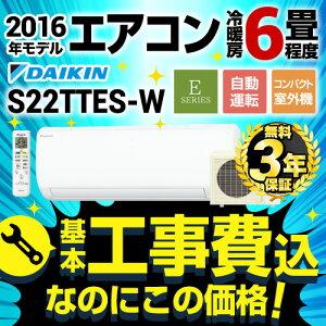 ダイキン エアコン シリーズ ホワイト