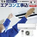 エアコン 工事費込 12畳用 2021年モデル 3年保証付 冷房/暖房:12畳程度 当店おまかせエア ...