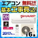 【工事費込セット(商品+基本工事)】[AY-G22DH-W] シャープ...