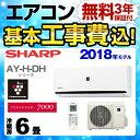 【工事費込セット(商品+基本工事)】[AY-H22DH-W] シャープ...