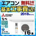 【工事費込セット(商品+基本工事)】[MSZ-BXV2218-W] 三...