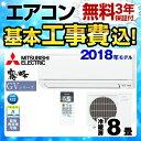 【工事費込セット(商品+基本工事)】[MSZ-GV2518-...