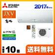 [MSZ-JXV2817S-W] 三菱 ルームエアコン JXVシリーズ 霧ヶ峰 ハイスペックモデル 冷暖房:10畳程度 2017年モデル 単相200V・15A ウェーブホワイト 2.8kw 【送料無料】