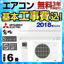 【工事費込セット(商品+基本工事)】[MSZ-S2218-W] 三菱 ...