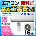【工事費込セット(商品+基本工事)】[RAS-AJ22H-W...