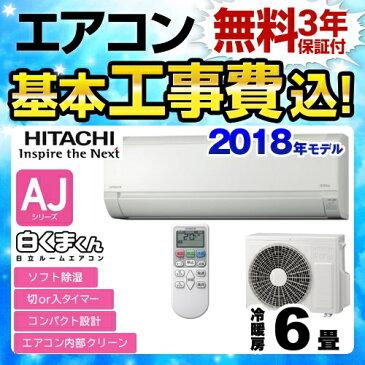 【工事費込セット(商品+基本工事)】[RAS-AJ22H-W] 日立 ルームエアコン AJシリーズ 白くまくん シンプルモデル 冷房/暖房:6畳程度 2018年モデル 単相100V・15A スターホワイト 【送料無料】
