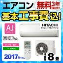 【工事費込セット(商品+基本工事)】[RAS-AJ25G-W] 日立 ...