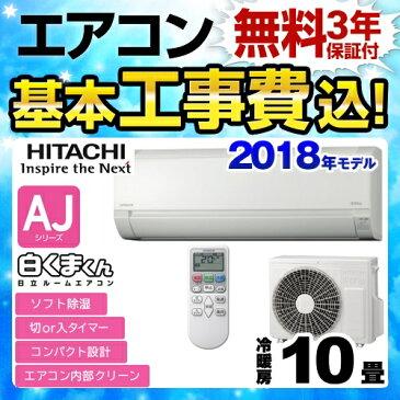 【工事費込セット(商品+基本工事)】[RAS-AJ28H-W] 日立 ルームエアコン AJシリーズ 白くまくん シンプルモデル 冷房/暖房:10畳程度 2018年モデル 単相100V・15A スターホワイト 【送料無料】