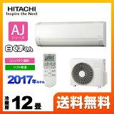 [RAS-AJ36G-W] 日立 ルームエアコン AJシリーズ 白くまくん シンプルモデル 冷房/暖房:12畳程度 2017年モデル 単相100V・15A スターホワイト 3.6kw 冷暖房 クーラー 【送料無料】
