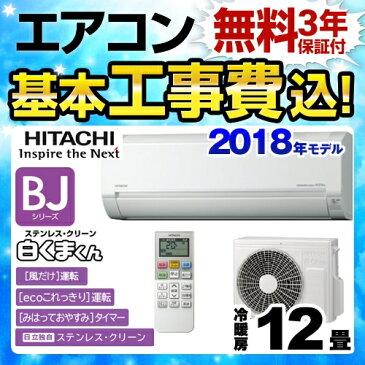 【工事費込セット(商品+基本工事)】[RAS-BJ36H-W] 日立 ルームエアコン BJシリーズ 白くまくん ベーシックモデル 冷房/暖房:12畳程度 2018年モデル 単相100V・15A くらしセンサー搭載 スターホワイト 【送料無料】