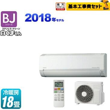 【工事費込セット(商品+基本工事)】[RAS-BJ56H2-W] 日立 ルームエアコン BJシリーズ 白くまくん ベーシックモデル 冷房/暖房:18畳程度 2018年モデル 単相200V・20A くらしセンサー搭載 スターホワイト 【送料無料】