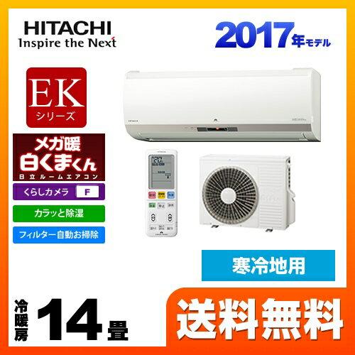 [RAS-EK40G2-W] 【代引不可】 日立 ルームエアコン EKシリーズ メガ暖 白くまくん 寒冷地向けエアコン 冷暖房:14畳程度 2016年モデル 単相200V・20A くらしカメラF搭載 スターホワイト :家電と住宅設備の【ジュプロ】