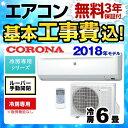 【工事費込セット(商品+基本工事)】[RC-2218R-W] コロナ ...