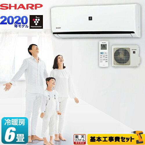エアコン6畳工事費込み AY-L22DH-W シャープルームエアコンプラズマクラスターエアコン冷房/暖房:6畳程度AY-L-DH