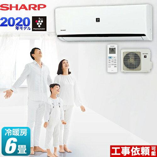 エアコン6畳 AY-L22DH-W シャープルームエアコンプラズマクラスターエアコン冷房/暖房:6畳程度AY-L-DHシリーズ単