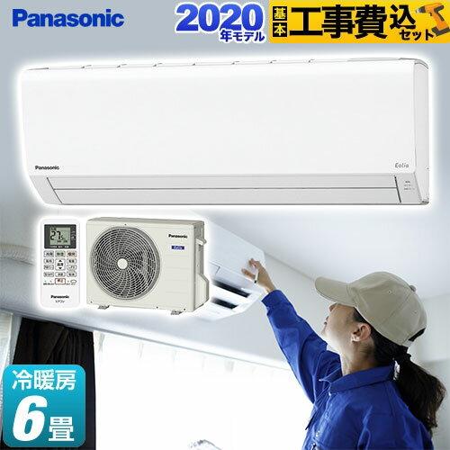 エアコン工事費込み6畳 CS-220DFL-W パナソニックルームエアコン冷房/暖房:6畳程度FシリーズEoliaエオリア リフ