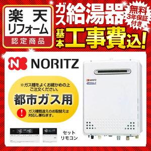 【激安】ガス給湯器 ノーリツ GT-C2452AWX-2-BL-13A-20A-D101E-KJ【台数限定!お得な工事費込み...