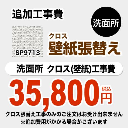 [COVER-POWDER-04] サンゲツ 洗面化粧台部材 クロス(壁紙)張替え工事 洗面所用 ※クロスの張替え工事のみのご注文はできません(必ず洗面所と同時の工事となります) SP-9929 追加工事費 織物調 【オプションのみの購入は不可】【送料無料】