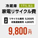 【171L以上】冷蔵庫用 家電リサイクル費【リサイクル費用5000円……