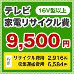 [RECYCLE-TV]大型 16V型以上 【リサイクル費2916円+収集運搬費6584円】 テレビ用 家電リサイクル費