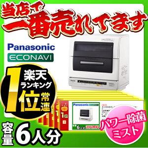 【激安】 食器洗い乾燥機   パナソニック NP-TR6-W ホワイト 卓上型 食器洗い乾燥機【送料無料...