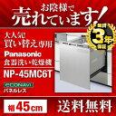 【激安】 取付工事見積無料! 食器洗い乾燥機 パナソニック NP-45MC6T 食器洗い乾燥機[NP-45M...