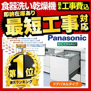 食器洗い乾燥機 パナソニック 本体+工事費込価格 台数限定 交換 取り付け 取替えはおまかせ! ...