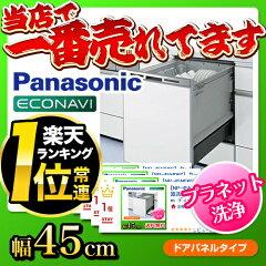 食器洗い乾燥機 パナソニック 交換 取り付け 取替えはおまかせ!取付工事で更にポイントゲット ...